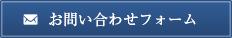 北広島・恵庭・千歳・苫小牧の転職求人サイトへのお問い合せはこちら